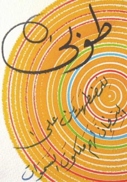 Seligpreisungen - Kalligraphie