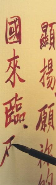 Lesezeichen Caligraphie