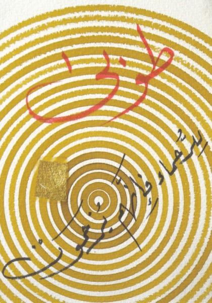Selig die Barmherzigen - Kalligraphie